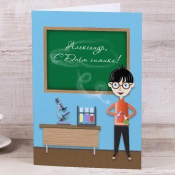 Именная открытка На уроке химии
