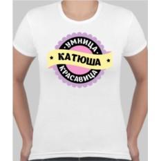 Женская футболка Умница, красавица Катюша