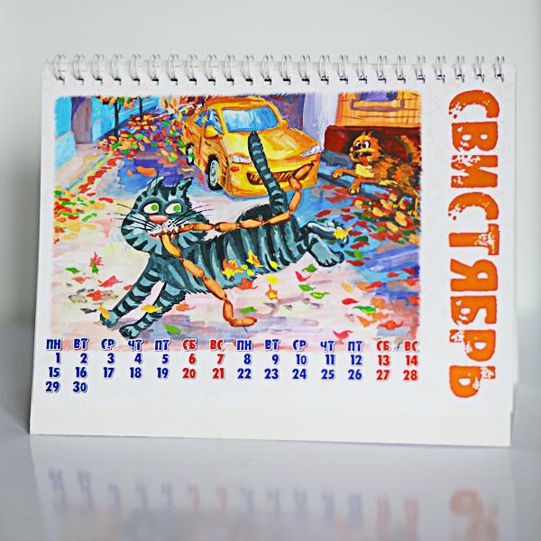 Календарь Котлендарь