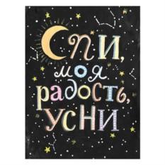Постер Спи, моя радость, усни