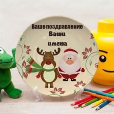 Именная тарелка Новогодние друзья