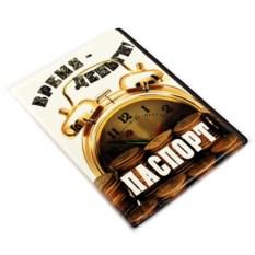 Обложка на паспорт Время деньги