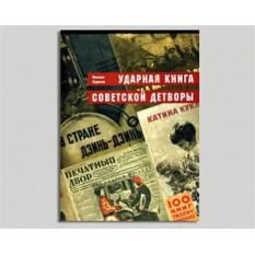 Альбом «Ударная книга советской детворы» в твердом переплете