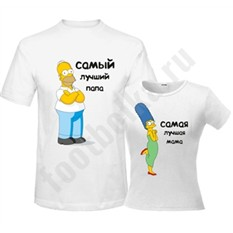 Парные футболки Лучший папа / мама, Симпсоны