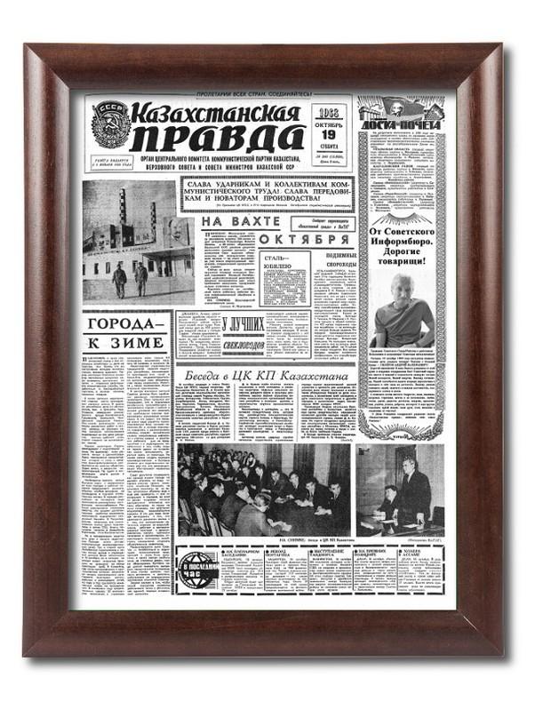 Поздравительная газета Казахстанская правда в раме Престиж-1