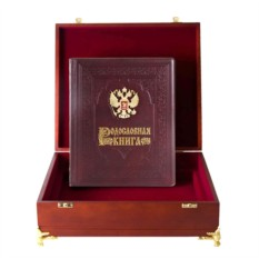 Родословная книга в деревянной шкатулке Гербовая
