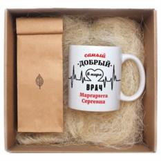 Именной чайный набор «Самый добрый в мире врач»