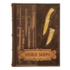 Книга «Ножи мира»