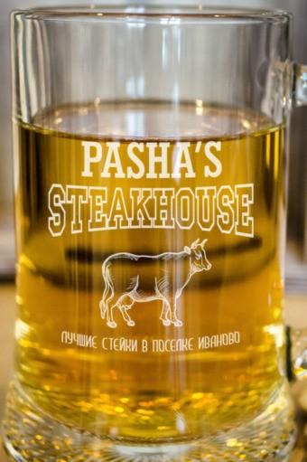 Пивная кружка с Вашим текстом SteakHouse