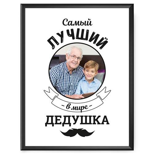 Фотопостер в рамке «Самый лучший в мире дедушка»