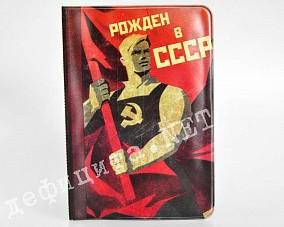 Обложка на паспорт «Документ человека, рожденного в СССР»