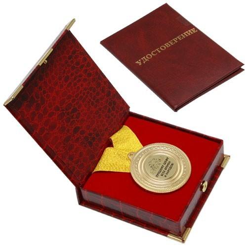 Медаль «Лучшему шефу»