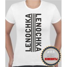 Женская футболка Lenochka (Ваше имя)