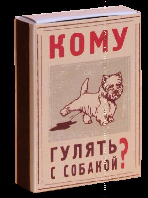 Спички антиконфликтные Кому гулять с собакой