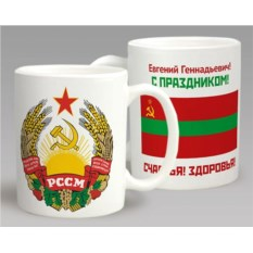 Именная подарочная кружка «Молдавская ССР»