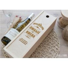 Именная коробка для вина Молодожёны