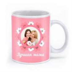 Фотокружка «Лучшая мама»