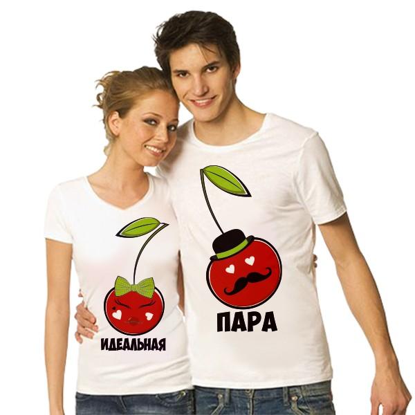 Парные футболки Идеальная пара, вишенка