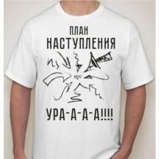 Мужская футболка План наступления