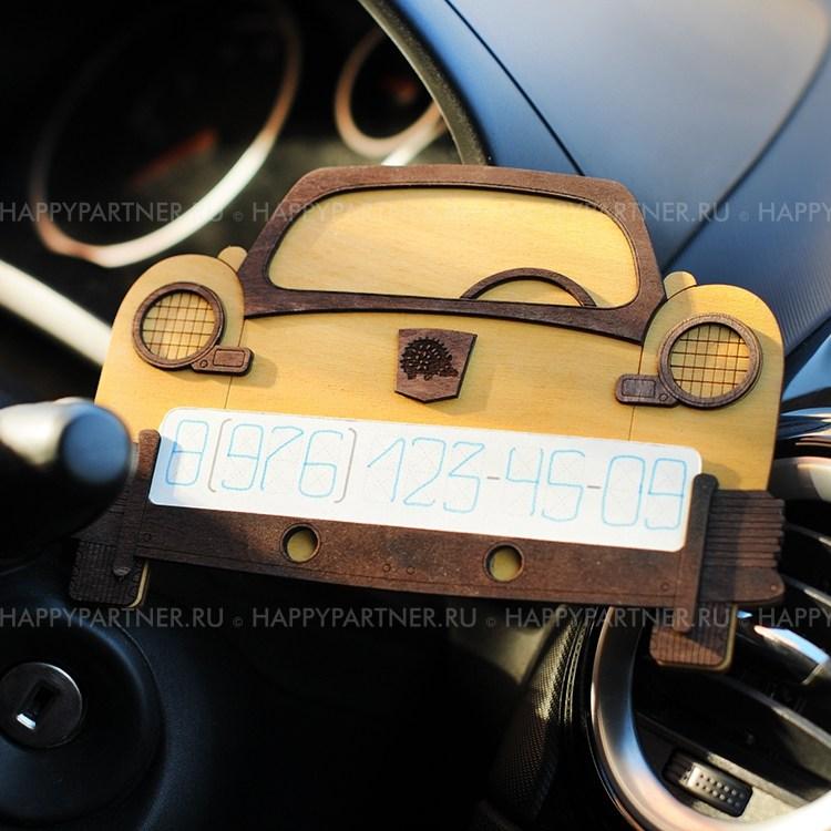 Табличка Номер автовладельца