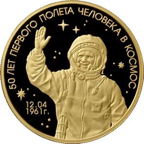 50 лет первого полета человека в космос, золото
