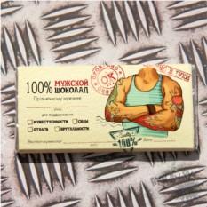 Шоколадная плитка 100% мужской шоколад –3