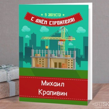 Именная открытка С Днём строителя!