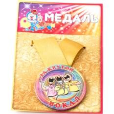 Медаль За крутой вокал