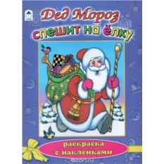 Новогодняя раскраска с наклейками Дед Мороз спешит на елку