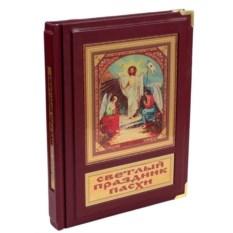 Подарочная книга Светлый праздник Пасхи