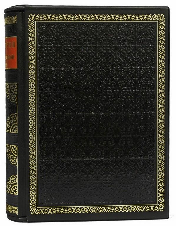 Подарочное издание Домострой в императорской России