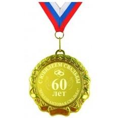Подарочная медаль «С юбилеем свадьбы 60 лет»