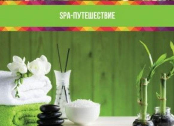 Подарочный сертификат SPA-Путешествие – программы Day SPA