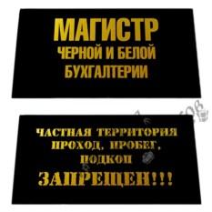 Табличка на стол Магистр черной и белой бухгалтерии