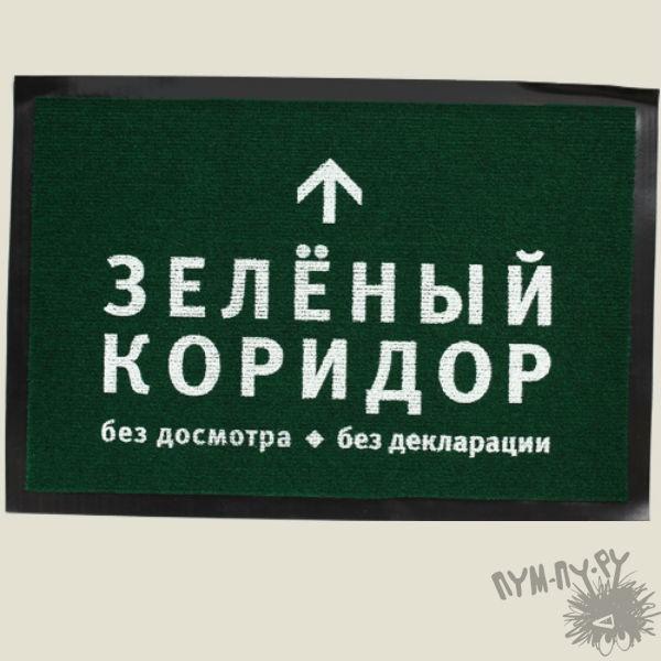 Придверный коврик  Зеленый коридор