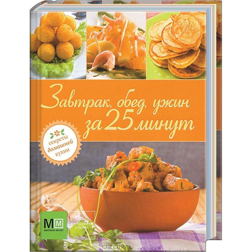 Книга Завтрак, обед, ужин за 25 минут