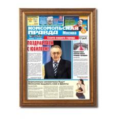Поздравительная газета на день рождения. Рама Элеганс