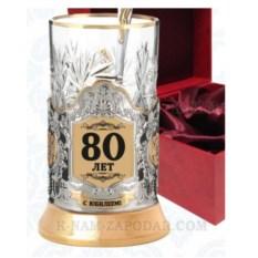 Чайный набор: позолоченный подстаканник С Юбилеем 80 лет!