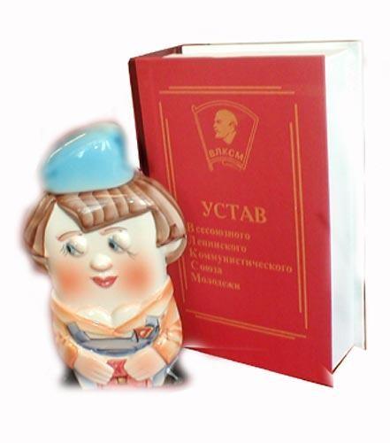 Штоф Комсомолка в  футляре в виде книги
