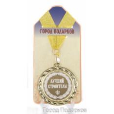 Подарочная медаль Лучший строитель!