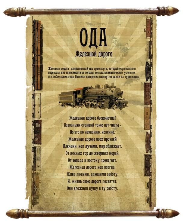 Свиток из пергамента Ода железной дороге