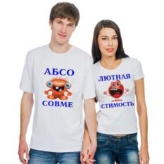 Парные футболки Абсолютная совместимость