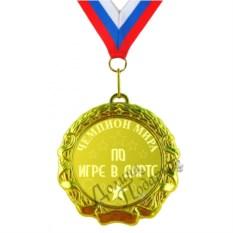 Медаль Чемпион мира по игре в дартс