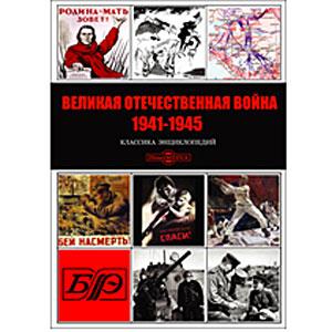 Энциклопедия «Война 41-45 гг.»