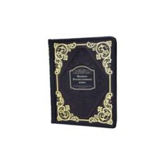 Подарочная книга «Великая отечественная война»