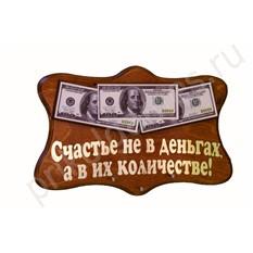 Панно-ключница Счастье не в деньгах, а в их количестве!