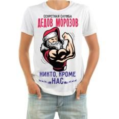 Мужская футболка Секретная служба дедов Морозов