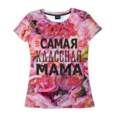 Женская 3D-футболка 100% самая классная мама