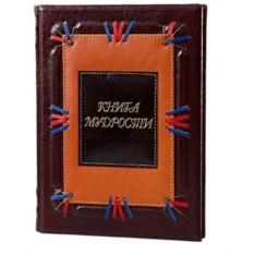 Подарочная книга Книга Мудрости