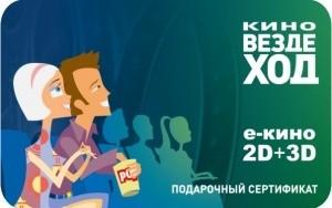 Подарочный сертификат Кино-Вездеход. е-кино 2D; 3D